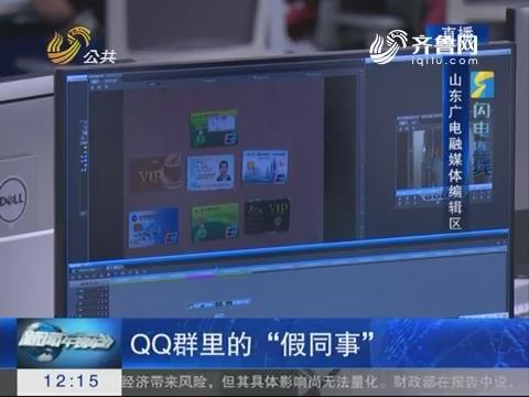 """【闪电连线】QQ群里的""""假同事"""""""
