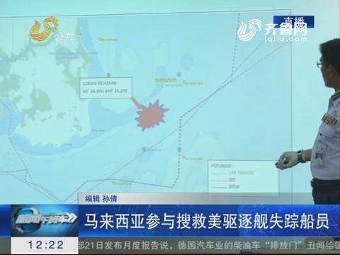 马来西亚参与搜救美驱舰失踪船员