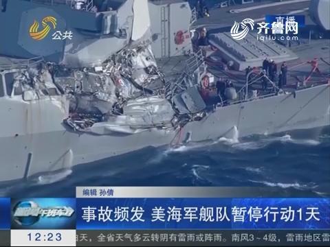 事故频发 美海军舰队暂停行动1天