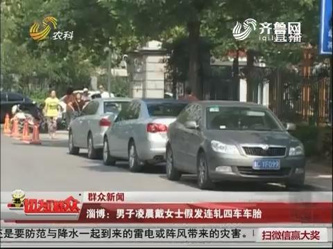 【群众新闻】淄博:男子凌晨戴女士假发连轧四车车胎
