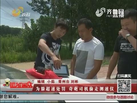 青州:为躲超速处罚 奇葩司机偷走测速仪