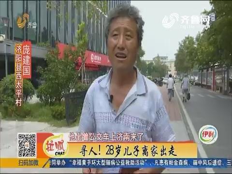 济南:寻人!28岁儿子离家出走