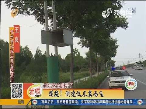 青州:蹊跷!测速仪不翼而飞