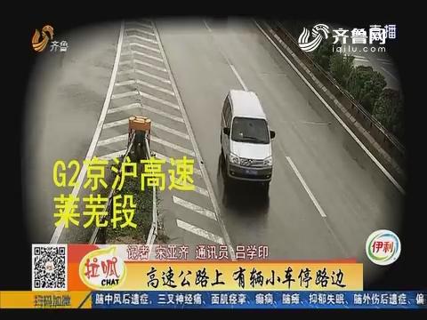 莱芜:高速公路上 有辆小车停路边