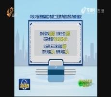 中央环保督察组公布第二批转办信访件办理情况