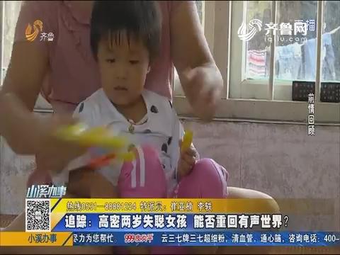 追踪:高密两岁失聪女孩 能否重回有声世界?