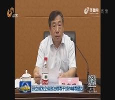 孙立成为全省政法领导干部作辅导报告