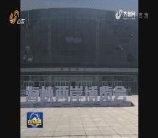 【权威发布】第23届鲁台经贸洽谈会9月1日开幕