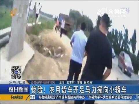 青岛:惊险!农用货车开足马力撞向小轿车