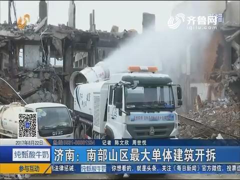 济南:南部山区最大单体建筑开拆