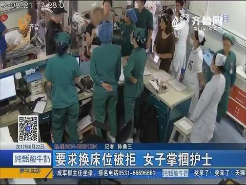 济南:要求换床位被拒 女子掌掴护士