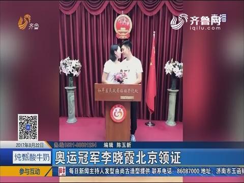 奥运冠军李晓霞北京领证
