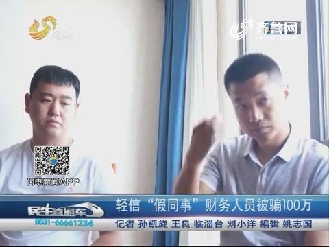 """淄博:轻信""""假同事"""" 财务人员被骗100万"""