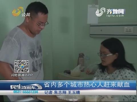 济南:一产妇急需RH阴型血