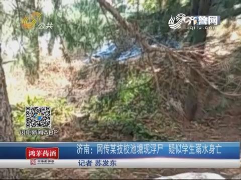 济南:网传某技校池塘现浮尸 疑似学生溺水身亡