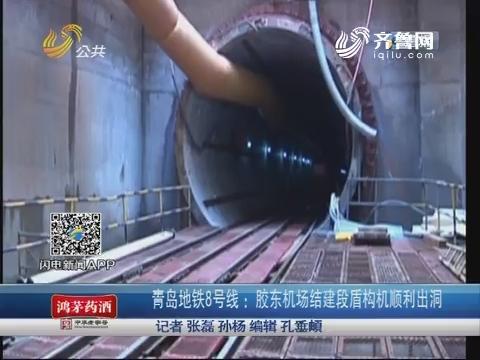 青岛地铁8号线:胶东机场结建段盾构机顺利出洞