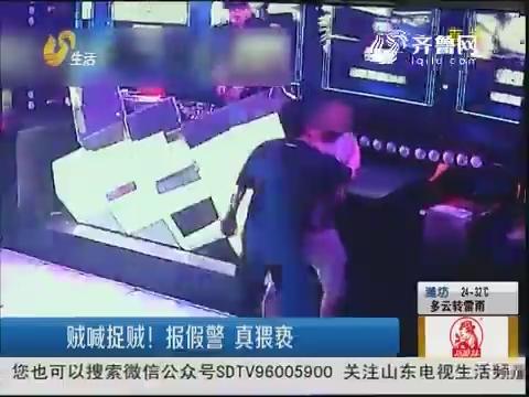 烟台:贼喊捉贼!报假警 真猥亵