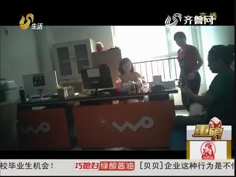 """【重磅】济宁:天上掉""""馅饼"""" 手机免费领?"""