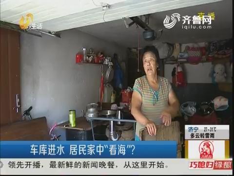 """潍坊:车库进水 居民家中""""看海""""?"""