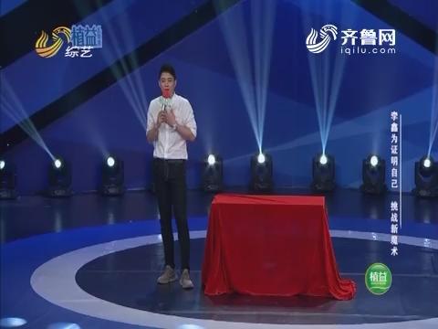 我是大明星:李鑫为证明自己 挑战新魔术