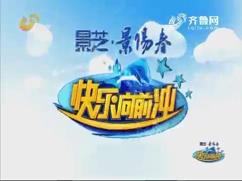 20170822《快乐向前冲》:2017年度总决赛大圣归来队亮相赛第二场