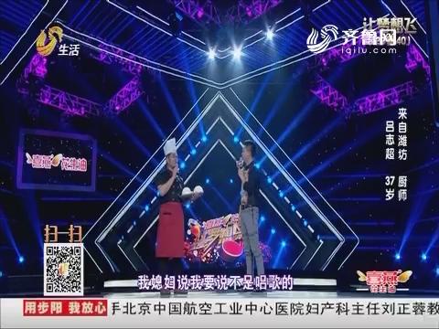 让梦想飞:吕志超带着刚出锅的馒头送给评委老师