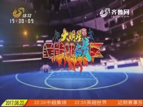 20170822《全能挑战王》:田成功演唱歌曲《我的中国心》 挑战失败与大奖失之交臂