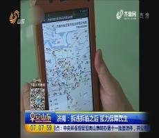 济南:拆违拆临之后 接力保障民生