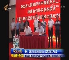 寿光:抢抓新旧动能转换主动权 打造军民融合产业园