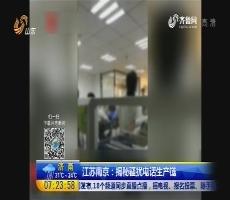 江苏南京:揭秘骚扰电话生产链