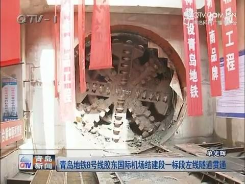 青岛地铁8号线胶东国际机场结建段一标段左线隧道贯通