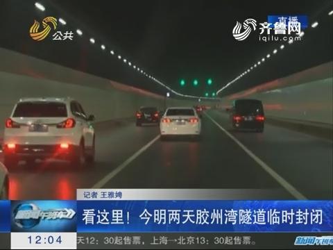 看这里!8月23日 8月24日胶州湾隧道临时封闭