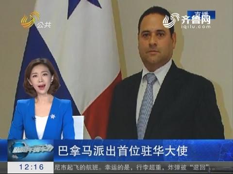 巴拿马派出首位驻华大使