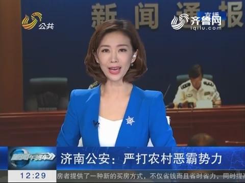 济南公安:严打农村恶霸势力