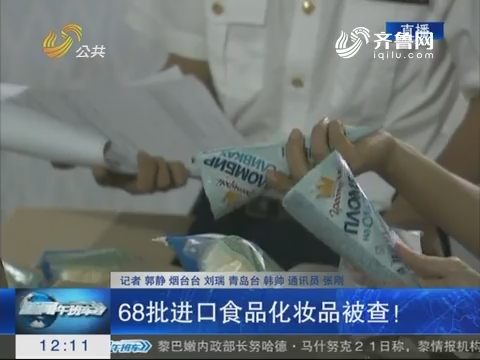 68批进口食品化妆品被查!