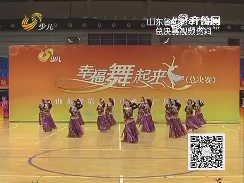 20170823《幸福舞起来》:广场舞规范化公益教学系列节目