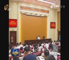 吴鹏飞为全省政法领导干部作辅导报告