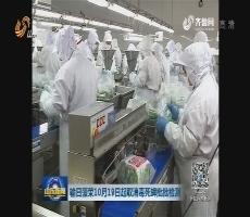 输日菠菜10月19日起取消毒死蜱批批检测