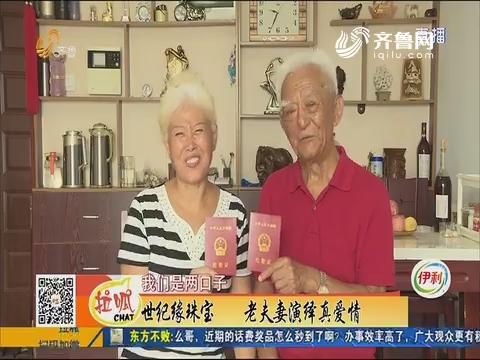 青岛:世纪缘珠宝 老夫妻演绎真爱情