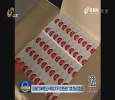 山东口岸检出68批次不合格进口食品化妆品