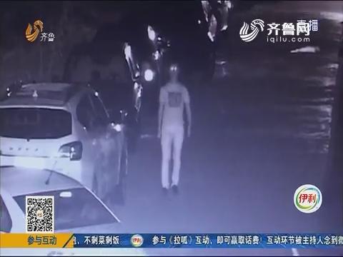 淄博:一觉醒来 车胎被扎破
