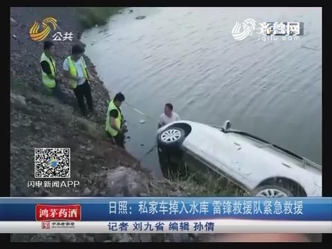 日照:私家车掉入水库 雷锋救援队紧急救援
