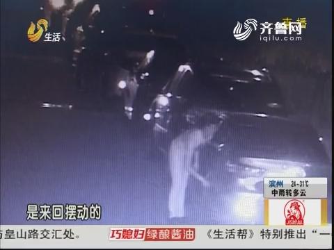 """淄博:轮着扎 四车一夜被""""放气"""""""