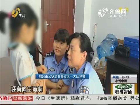 """烟台:女童被弃警队 """"妈妈说让我哭""""?"""