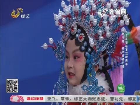 我是大明星:4岁小穆桂英戏龄两年 有板有眼得到评委好评
