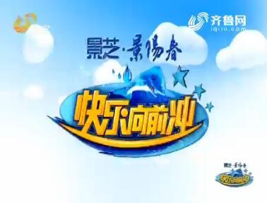 20170823《快乐向前冲》:2017年度总决赛潍坊神龙队亮相赛第二场