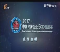 2017中国民营企业500强发布