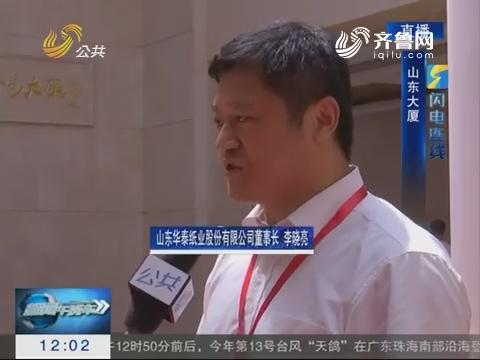 直击2017中国民企500强发布会现场