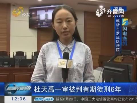 【闪电连线】徐玉玉案另案8月24日宣判