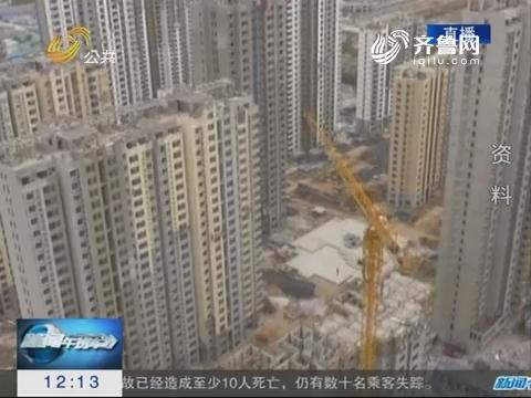 济南首套房贷款利率上浮